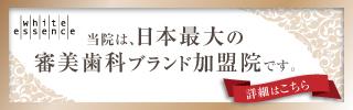日本最大の審美歯科ブランド加盟院です